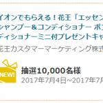 【10,000名に当たる!!】花王「エッセンシャルスマートスタイル」シャンプー&コンディショナーがもらえるキャンペーン