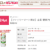 【100%還元モニター】金麦 糖質75%オフが実質無料で試せる!