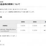 【金利改悪!!】イオンカードセレクトの普通預金金利が変更!