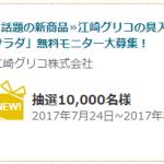 【10,000名に当たる!!】デリカdeサラダ 無料モニター大募集!