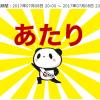 【当選!!】楽天 マラソンスロットで楽天ポイントGET!
