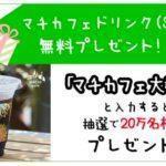 【当選!!】7/18限定 20万名にマチカフェコーヒーSサイズ無料プレゼント!ローソン LINEキャンペーン