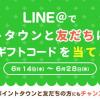 【当選!!】ポイントタウン LINEギフトコードが6000名に当たるキャンペーン
