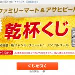 【 Tポイントが最大2,000ポイント当たる!】ファミリーマート&アサヒビール乾杯くじ
