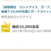 【10,000名に当たる!!】プレモノ ロッテアイス ガーナアイスキャンペーン