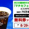 【当選!!】8/29限定 70万名にマチカフェ無料券プレゼント!ローソン LINEキャンペーン