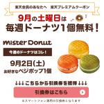 【9月2日限定】ベジポップ無料引換券GET!