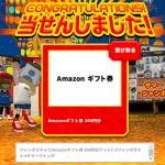 【当選!!】ジャンボガチャでAmazonギフト券が当たった!