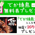 【当選!!】8/22限定 20万名にでか焼鳥無料券プレゼント!ローソン LINEキャンペーン