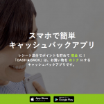 【レシートアプリ CASH BACK】招待コードを使って登録してみた!