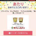 【当選!!】プチギフト セブン-イレブン カップみそ汁 抽選3,000名 奇跡的に2日連続で当たった!