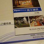 【株主優待】アルペンの株主優待券到着!