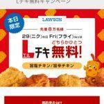 【先着8万名!!】9/29限定 楽天Pay ローソン Lチキ無料券プレゼント