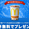【楽天市場アプリ】マクドナルド 炭酸ドリンクSサイズ一杯無料でプレゼント