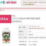 【100%還元モニター】ザバス MILK PROTEIN 脂肪0 430mlが実質無料でGETできる!