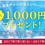 【dカードプリペイド】カード発行申込み完了!早速dポイントをチャージしてみた!!