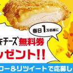【合計5万名に当たる!!】ローソン Lチキ チーズ無料券が当たるキャンペーン