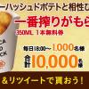 【当選!!】ミニストップ 先着で毎日1,000名にキリン一番搾り350ml無料券が当たる!