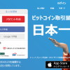 【bitFlyer(ビットフライヤー)】口座開設+入金で高額ポイント還元!