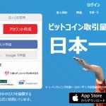 【bitFlyer(ビットフライヤー)】口座開設+取引で高額ポイント還元!