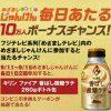 【めざましじゃんけん】10万人にキリン ファイア 香ばし微糖ラテ引き換えクーポンが当たる!