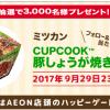 【当選!!】3,000名に当たる!!CUPCOOK 豚しょうが焼きのたれ引き換え券が当たるキャンペーン