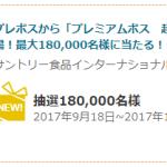 【180,000名に当たる!!】プレモノ プレミアムボス 超深煎りプレミアムが当たるキャンペーン