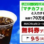 【当選!!】9/5限定 70万名にマチカフェ無料券プレゼント!ローソン LINEキャンペーン