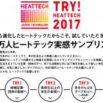【ユニクロ】100万人ヒートテック実感サンプリング