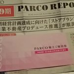 【株主優待】パルコの株主優待券到着!