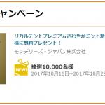【10,000名に当たる!!】プレモノ リカルデントプレミアムさわやかミントが当たるキャンペーン