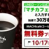 【当選!!】10/17限定 30万名にマチカフェコーヒー無料券プレゼント!ローソン LINEキャンペーン