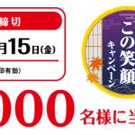 【応募してみた!!】7,000名に当たる!おかめ納豆  おいしいからこの笑顔キャンペーン