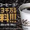 【先着1億3千万名!!】マクドナルド ホットコーヒーS 1杯無料!キャンペーン