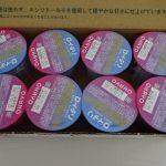 【当選!!】先着1万名 ロイテリヨーグルト2週間お試しキャンペーン