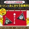 【先着50万名!!】ローソン でおにぎり1個無料!dポイントカードキャンペーン