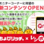 【待望の新コンテンツ!!】ちょびリッチ×レシポ!