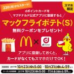 【マクドナルド】スマホ限定!!ポテトS無料クーポンプレゼント!