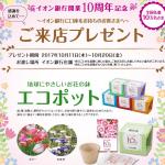 【先着10万名!!】イオン銀行開業10周年記念 ご来店プレゼント