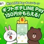 【先着30万名!!】LINE Pay 150円分プレゼント!Tappiness自販機キャンペーン