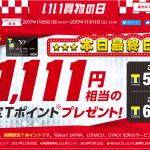 【最大21,111円相当】Yahoo! JAPANカードの発行でもらえる!驚愕キャンペーン