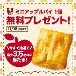 【3万名に当たる!!】ケンタッキー ミニアップルパイ1個無料プレゼント!