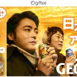 【当選!!】5万名に当たる!日本の冬を、アツくする。アツ旨ジョージアを差し入れよう!