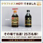 【25万名に当たる!!】LINE限定 クラフトボス ブラック COLD or HOTが当たるキャンペーン