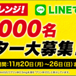 【25,000名に当たる!!】LINE アサヒもぎたて まるごと搾りレモン無料引換券が当たるキャンペーン