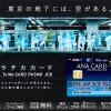 【復活!!】ソラチカカード ポイントサイト経由が待望の再開!