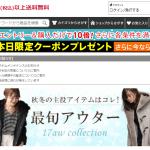 【dファッション】1番還元率が高いポイントサイトを調査してみた!