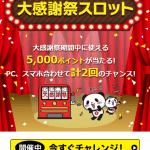 【5,000ポイントが当たる!】楽天 大感謝祭スロット