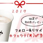 【合計10万名に当たる!!】ローソン マチカフェ カフェラテ(M)またはコーヒー(M)無料券が当たるキャンペーン