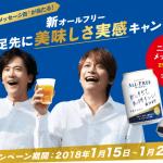 【1万名に当たる!!】新オールフリー 稲垣&香取 直筆メッセージ缶 250ml×2本セットが当たるキャンペーン